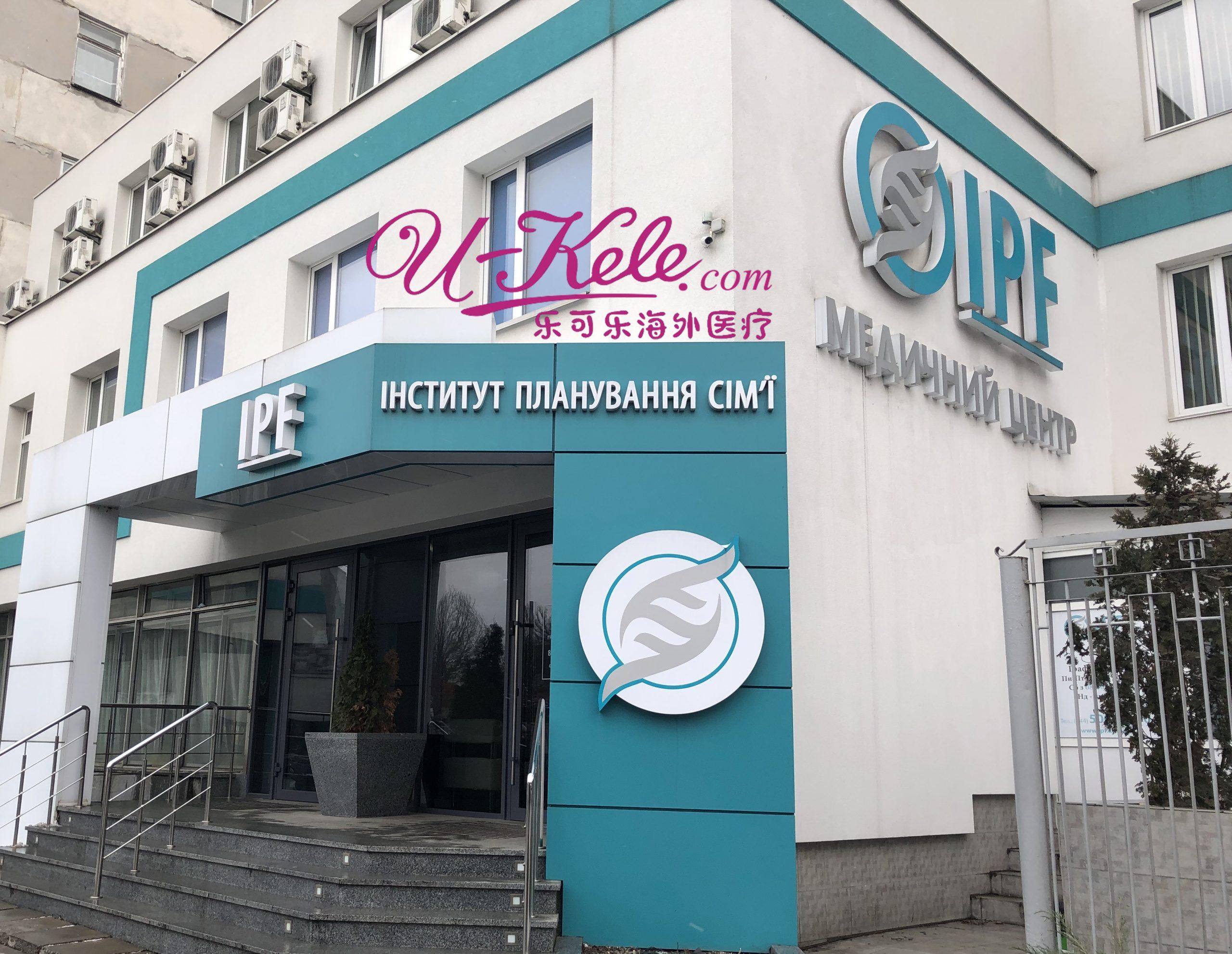 乌克兰试管婴儿,乌克兰试管助孕, IVF