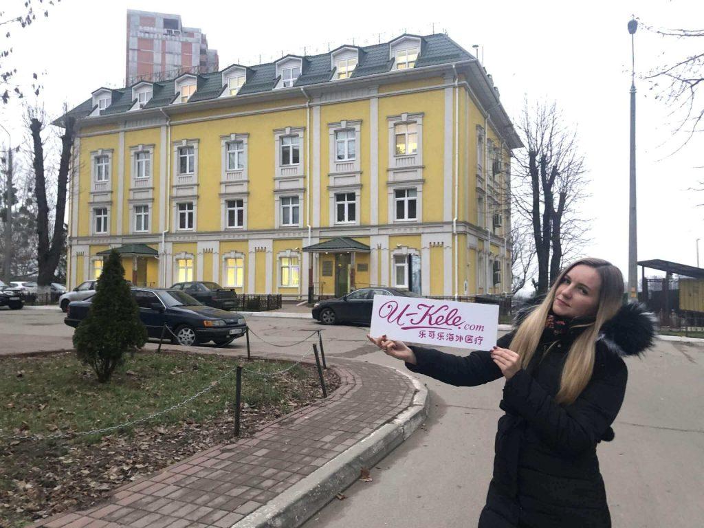 乌克兰助孕, 试管婴儿, 乌克兰试管婴儿医院